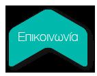 Επικοινωνία karagiannidou.gr