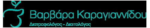 Βαρβάρα Καραγιαννίδου | Διατροφολόγος – Διαιτολόγος | Θεσσαλονίκη – Καλαμαριά Λογότυπο