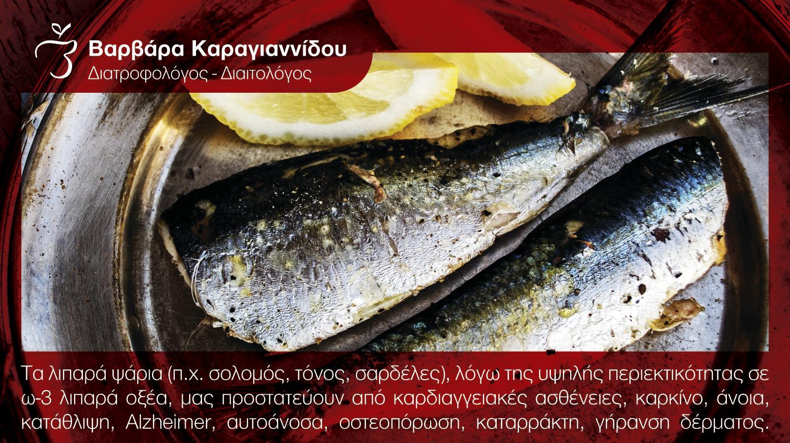 Λιπαρά Ψάρια - Ω3